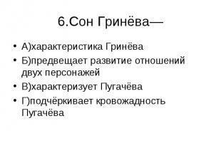6.Сон Гринёва— А)характеристика ГринёваБ)предвещает развитие отношений двух перс