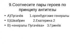 9.Соотнесите пары героев по принципу антитезы А)Пугачёв 1.оренбургские генералыБ