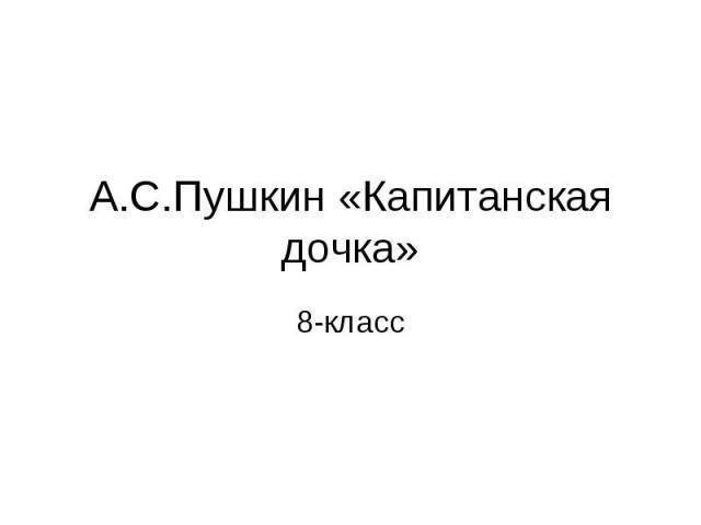 А.С.Пушкин «Капитанская дочка» 8-класс