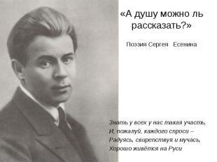 «А душу можно ль рассказать?»Поэзия Сергея Есенина Знать у всех у нас такая учас