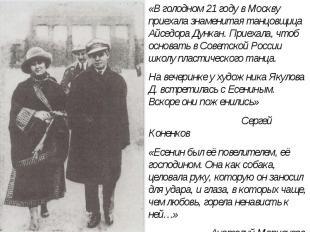 «В голодном 21 году в Москву приехала знаменитая танцовщица Айседора Дункан. При