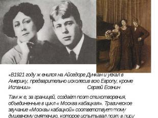 «В1921 году женился на Айседоре Дункан и уехал в Америку, предварительно исколес