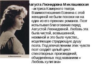 Августа Леонидовна Миклашевская –актриса Камерного театра. Взаимоотношения Есени