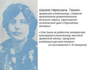 Шагане Нересовна Тальян- армянская учительница, ставшая прототипом романтическог