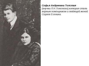 Софья Андреевна Толстая(внучка Л.Н.Толстого),которая стала верным помощником и л