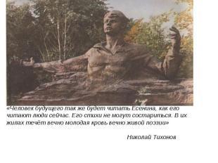 «Человек будущего так же будет читать Есенина, как его читают люди сейчас. Его с