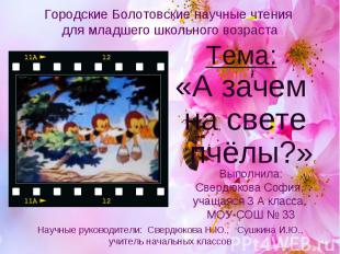 Городские Болотовские научные чтения для младшего школьного возраста Тема: «А за