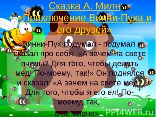 Сказка А. Милн «Приключение Винни-Пуха и его друзей» «Винни-Пух подумал - подума