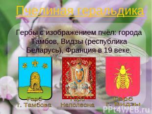 Пчелиная геральдика Гербы с изображением пчёл: города Тамбов, Видзы (республика