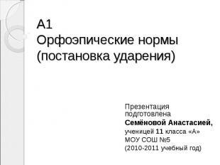 А1Орфоэпические нормы (постановка ударения) Презентация подготовленаСемёновой Ан