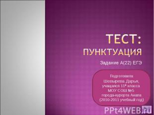 Тест:пунктуация Задание А(22) ЕГЭПодготовилаШевырева Дарья,учащаяся 11А класса М