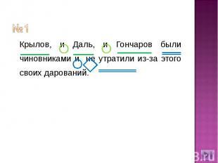 №1 Крылов, и Даль, и Гончаров были чиновниками и не утратили из-за этого своих д