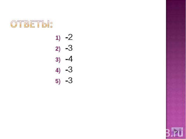 Ответы: -2-3-4-3-3