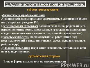 1.Административное правонарушение. -физические и юридические лица А)общим субъек