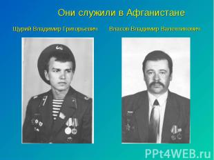Они служили в АфганистанеЩурий Владимир Григорьевич Власов Владимир Валентинович
