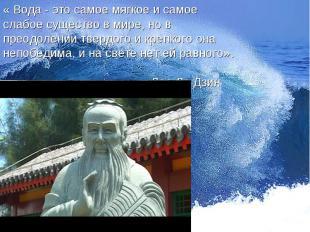 « Вода - это самое мягкое и самое слабое существо в мире, но в преодолении тверд