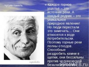 Чутуев Камиль: « Каждое горное ущелье – это источник реки. А каждый родник – это
