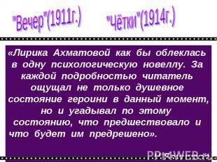 """""""Вечер""""(1911г.)""""Чётки""""(1914г.)«Лирика Ахматовой как бы облеклась в одну психолог"""