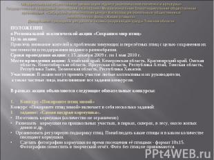 Общероссийская общественная организация «Центр экологической политики и культуры