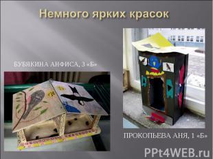 Немного ярких красок Бубякина Анфиса, 3 «Б»Прокопьева Аня, 1 «Б»