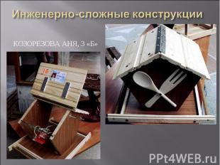 Инженерно-сложные конструкции Козорезова Аня, 3 «Б»