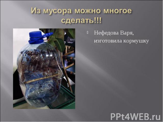 Из мусора можно многое сделать!!! Нефедова Варя, изготовила кормушку