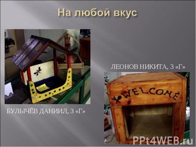 На любой вкус Леонов Никита, 3 «Г» Булычёв Даниил, 3 «Г»