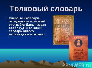 Толковый словарь Впервые к словарю определение толковый употребил Даль, назвав с