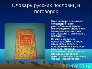 Словарь русских пословиц и поговорок Этот словарь предлагает толкование часто уп