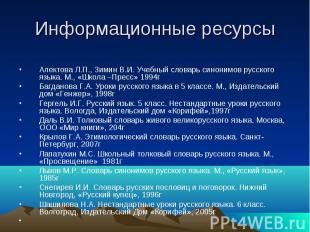 Информационные ресурсы Алектова Л.П., Зимин В.И. Учебный словарь синонимов русск