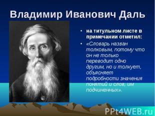 Владимир Иванович Даль на титульном листе в примечании отметил: «Словарь назван