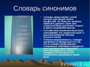 Словарь синонимов Словарь представляет собой интерес для людей любых профессий.