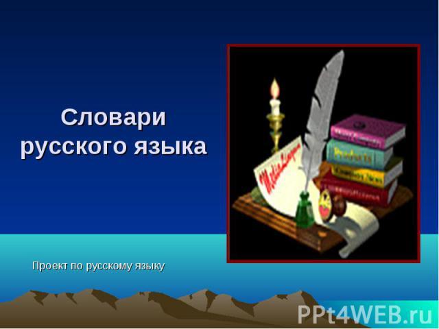 Словари русского языка Проект по русскому языку