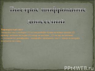 Быстрое шифрование донесенийПеревернутый текстЗапишите текст наоборот (1) за тем