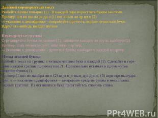 Двойной перевернутый текстРазбейте буквы попарно (1) . В каждой паре переставте