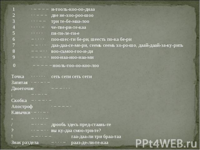 1· − − − −и-тооль-коо-оо-днаа 2· · − − −две не-хоо-роо-шоо 3· · · − −три те-бе-маа-лоо 4· · · · −че-тве-ри-те-каа 5· · · · ·пя-ти-ле-ти-е 6− · · · ·поо-шес-ти бе-ри, шеесть по-ка бе-ри 7− − · · ·даа-даа-се-ме-ри, сеемь сеемь хо-ро-шо, даай-даай-за-к…