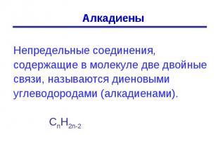 Алкадиены Непредельные соединения, содержащие в молекуле две двойные связи, назы