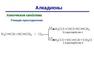 Алкадиены Химические свойстваРеакции присоединения