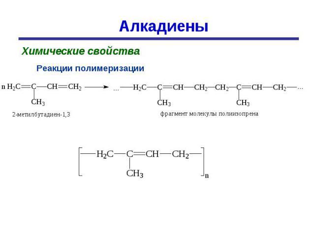 Алкадиены Химические свойстваРеакции полимеризации