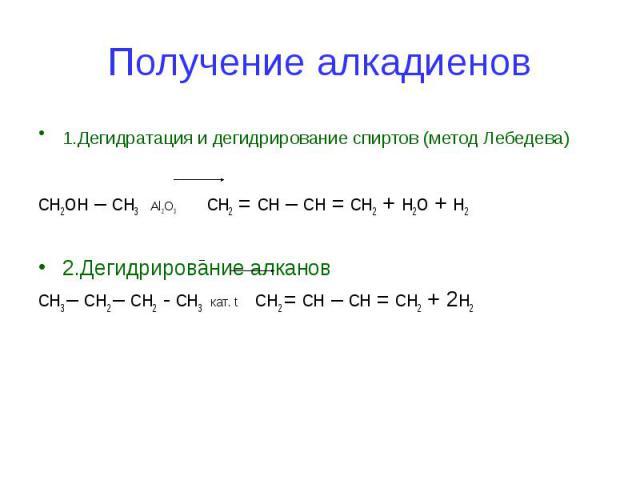 Получение алкадиенов 1.Дегидратация и дегидрирование спиртов (метод Лебедева) сн2он – сн3 Al2O3 сн2 = сн – сн = сн2 + н2о + н2 2.Дегидрирование алкановcн3 – сн2 – сн2 - сн3 кат. t сн2 = сн – сн = сн2 + 2н2
