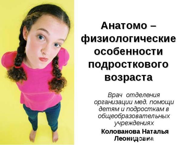 Доклад на тему особенности подросткового возраста 6977