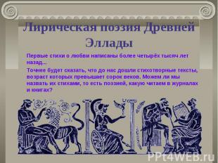 Лирическая поэзия Древней Эллады Первые стихи о любви написаны более четырёх тыс