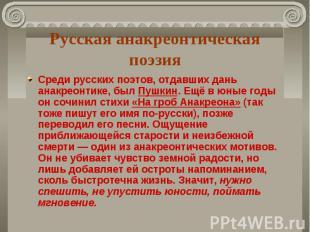 Русская анакреонтическая поэзия Среди русских поэтов, отдавших дань анакреонтике