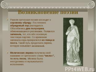Возникновение поэзии Ранняя греческая поэзия восходит к хоровому обряду. Постепе