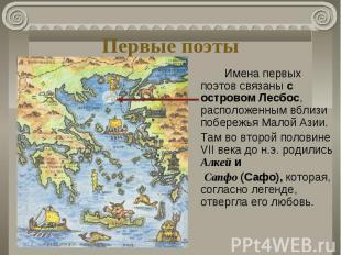 Первые поэты Имена первых поэтов связаны с островом Лесбос, расположенным вблизи