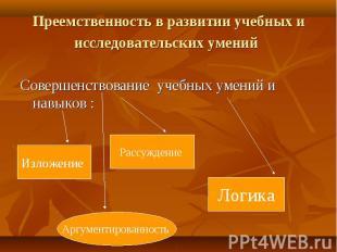 Преемственность в развитии учебных и исследовательских умений Совершенствование