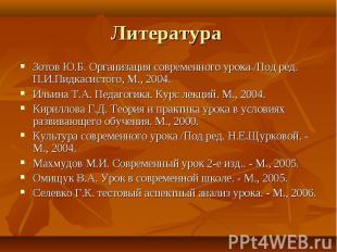 Литература Зотов Ю.Б. Организация современного урока /Под ред. П.И.Пидкасистого,