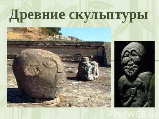 Древние скульптуры