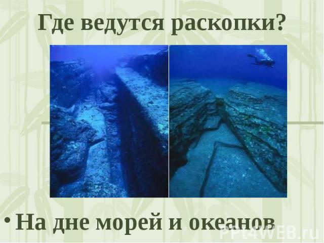 Где ведутся раскопки? На дне морей и океанов