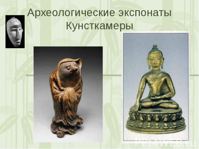 Археологические экспонаты Кунсткамеры